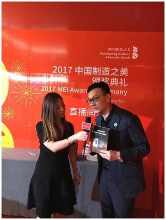 金伟坚荣获2017中国制造之美奖项!